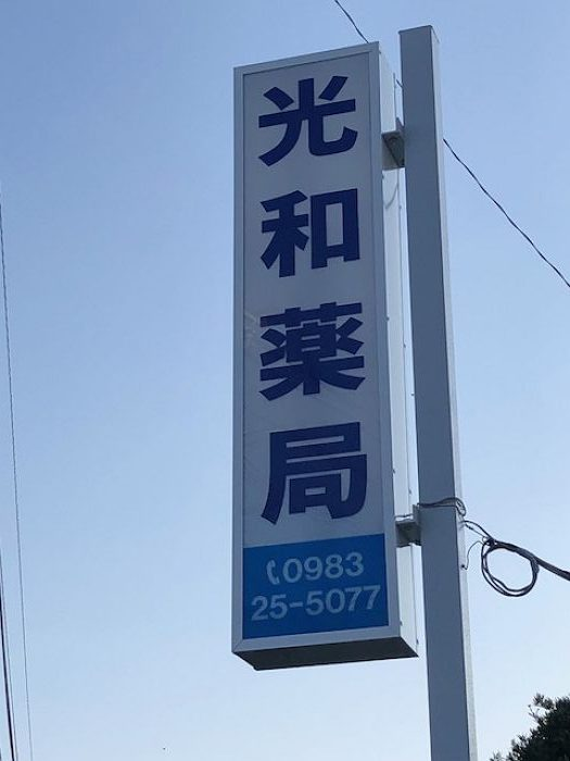 光和薬局電照サイン(都農町)