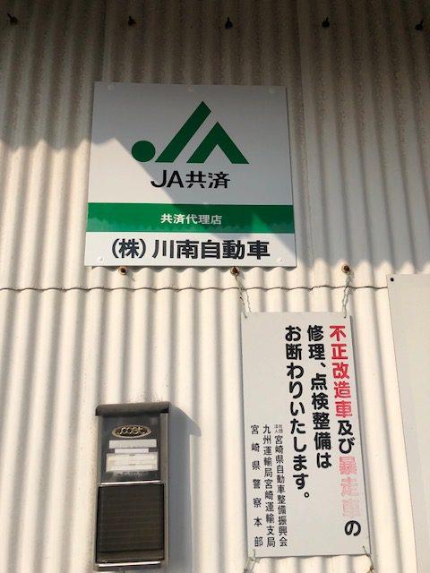 JA共済代理店サイン(川南町)
