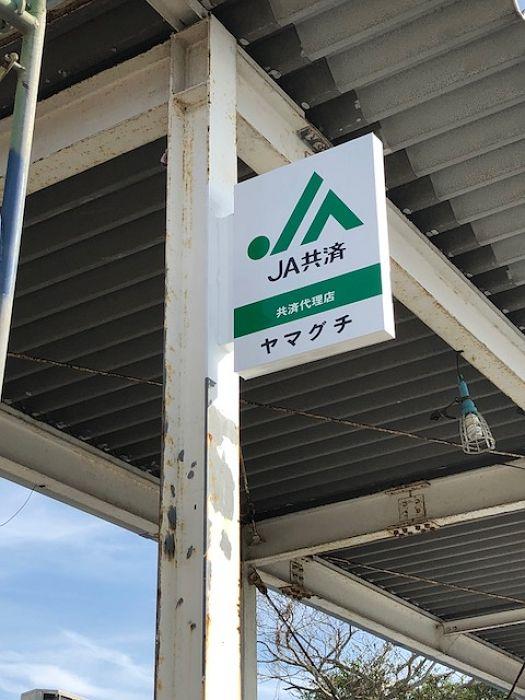 JA共済代理店サイン2(川南町)