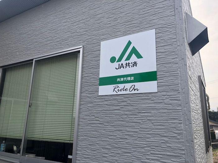 JA共済代理店サイン3(川南町)