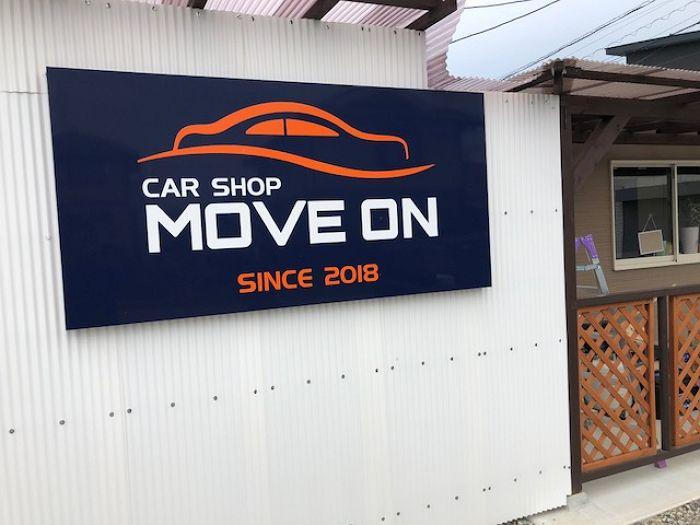 MOVE ON(高鍋町)