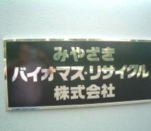 みやざきバイオマス・リサイクル社名パネル(川南町)