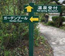 参考仕事例 松泉宮の導標サイン