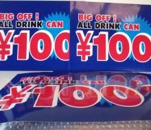 高原ミネラル100円ドリンク
