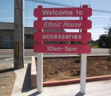 エスニックハウスの建植サイン(川南町)