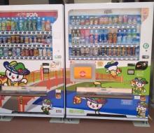 つのぴょん自販機(道の駅つの)