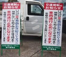 交通規制のお知らせ(高鍋町)