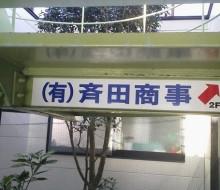 斉田商事階段サイン(新富町)