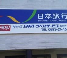 日邦トラベルサービス(川南町)