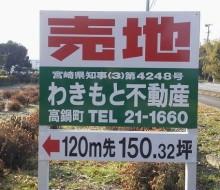 売地看板(わきもと不動産)