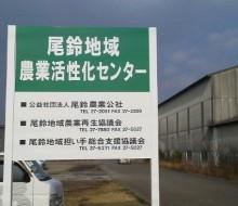 農業活性化センター(川南町)