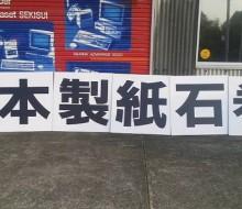 フェンスプレートサイン(川南町)