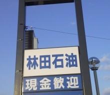 林田石油(川南町)
