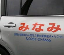 介護事業「みなみ」(新富町)1