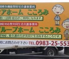 ケア&グループホームこころみ(都農町)