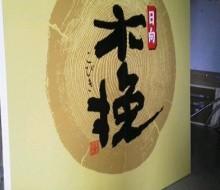 FM宮崎ステージ用サイン(宮崎市)