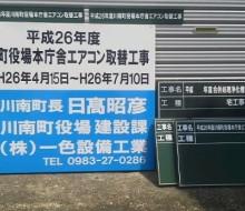 設備工事サイン(川南町)
