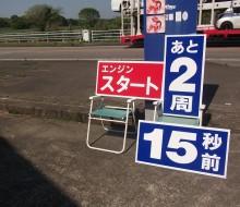 レース用サイン(宮崎セーフティパーク)