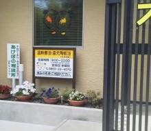 あけぼの相談所(高鍋町)