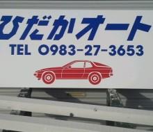 ひだかオート(川南町)