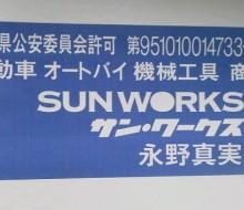 古物商の許可標識(宮崎市)