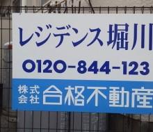 合格不動産(宮崎市)