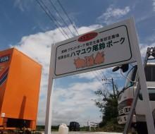 ハマユウ尾鈴ポーク1(川南町)