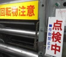 安全標示サイン(川南町)