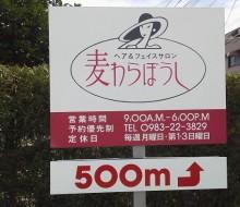 麦わらぼうし(高鍋町)