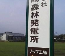 (株)宮崎森林発電所(川南町)2