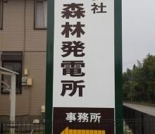 (株)宮崎森林発電所(川南町)1