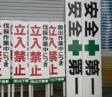安全作業用看板(川南町)