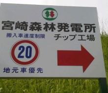 (株)宮崎森林発電所(川南町)