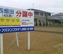 分譲地サイン(高鍋町)
