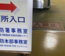 消防署館内サイン(高鍋町)