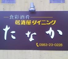 居酒屋たなか(高鍋町)