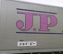 JPトラック(宮崎市)