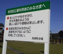 注意書きサイン(高鍋町)