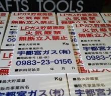 宇都宮ガス(高鍋町)