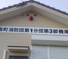消防機庫マーキング施工1(川南町)