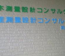 黒木・新産測量設計事務所(高鍋町)