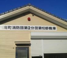 消防機庫マーキング施工2(川南町)