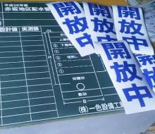 工事サインアイテム(川南町)