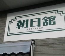 理容室朝日館(木城町)
