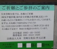 大本宮崎分苑(宮崎市)