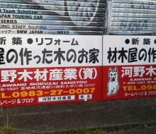 建築用サイン(川南町)