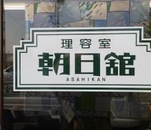 朝日館NEWロゴタイプ(木城町)