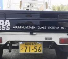 池田ガラス(川南・日向市)