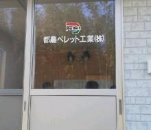 事務所サイン(都農ペレット工業)