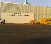 都農ペレット工業(株)都農町